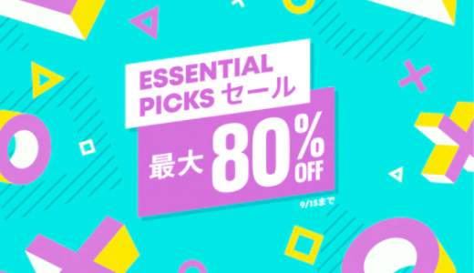 『Essential Picks』からトロフィー攻略記事をピックアップ(9/15まで)