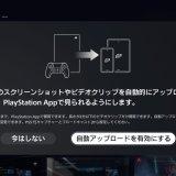 PS AppとPS5の間でキャプチャー画像 / 動画を共有できるようになりました【ベータ版】