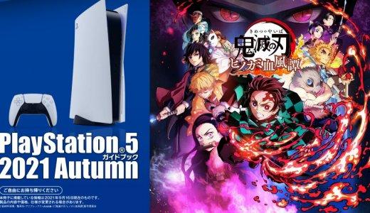 Amazonにて、PS5/PS4の対象商品で使える200円OFFクーポンが配布中(~11月25日)