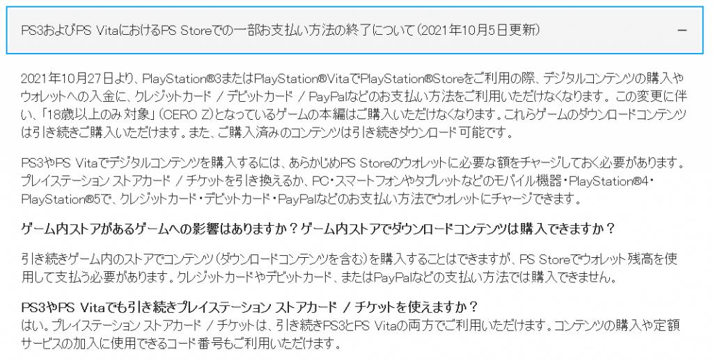 PlayStationサポート